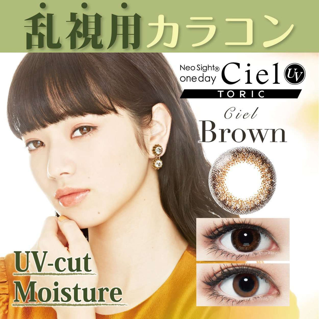Neo Sight one day Ciel UV Toric | 1day 10枚入<br>シエルブラウン - Push!Color GLOBAL
