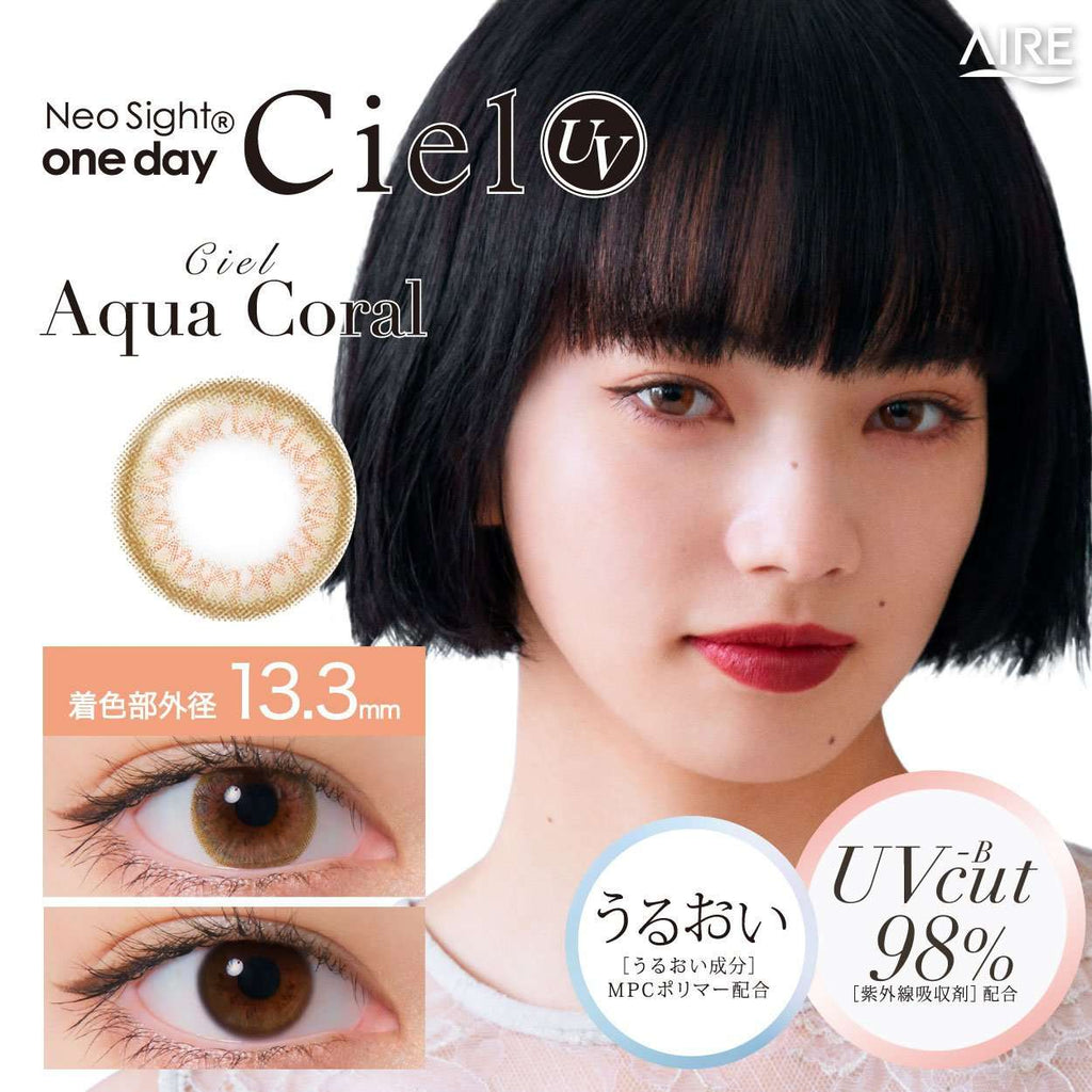 Neo Sight one day Ciel UV | 1day 30枚入<br>シエルアクアコーラル - Push!Color GLOBAL