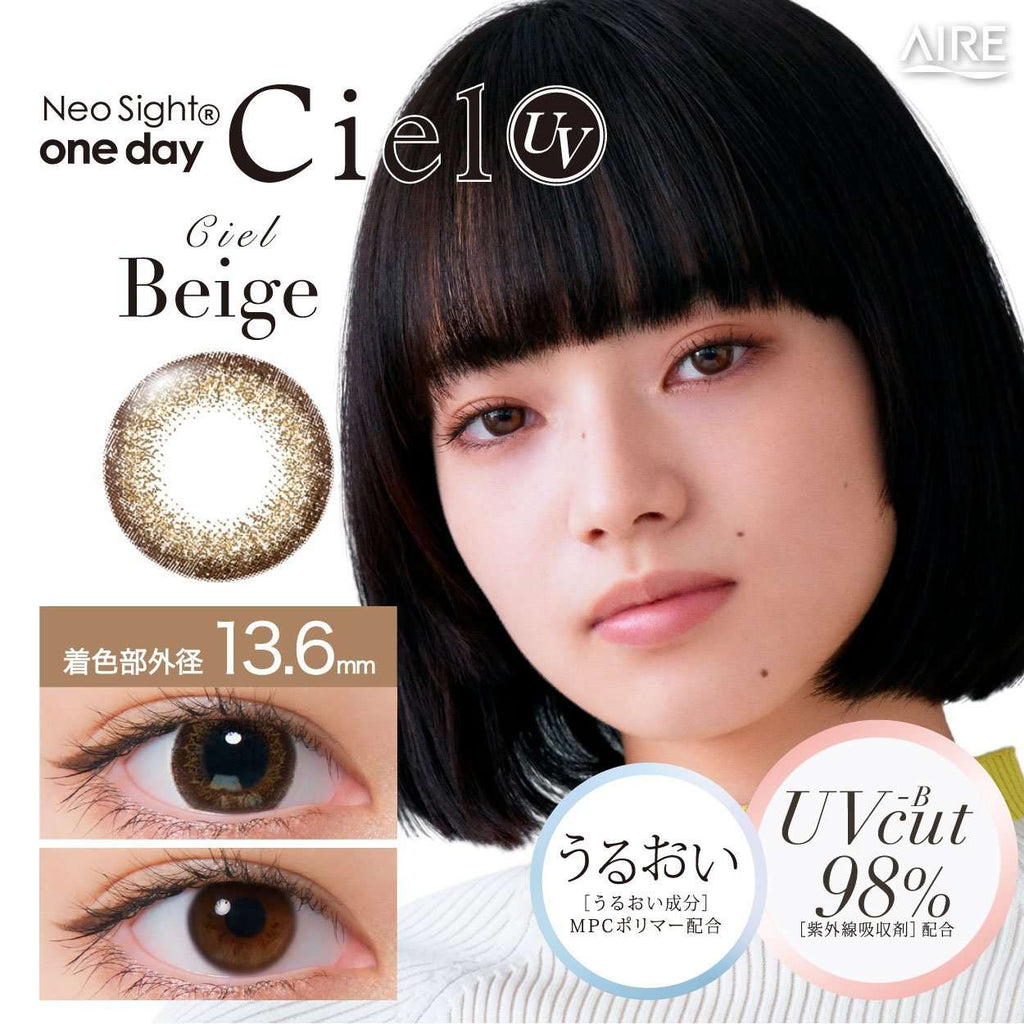 Neo Sight one day Ciel UV | 1day 30枚入<br>シエルベージュ - Push!Color GLOBAL