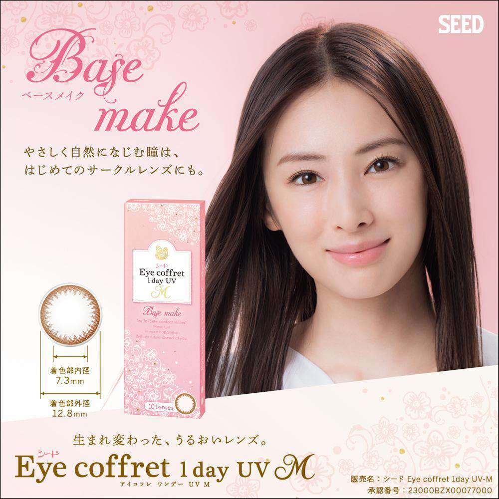 SEED Eye coffret 1day UV M | 1day 10枚入<br>ベースメイク(ライトブラウン) - Push!Color GLOBAL