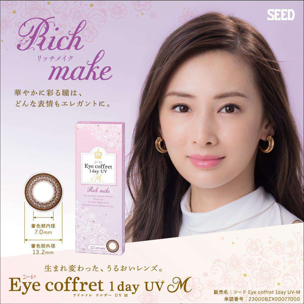 SEED Eye coffret 1day UV M | 1day 10枚入<br>リッチメイク(ブラウン) - Push!Color GLOBAL