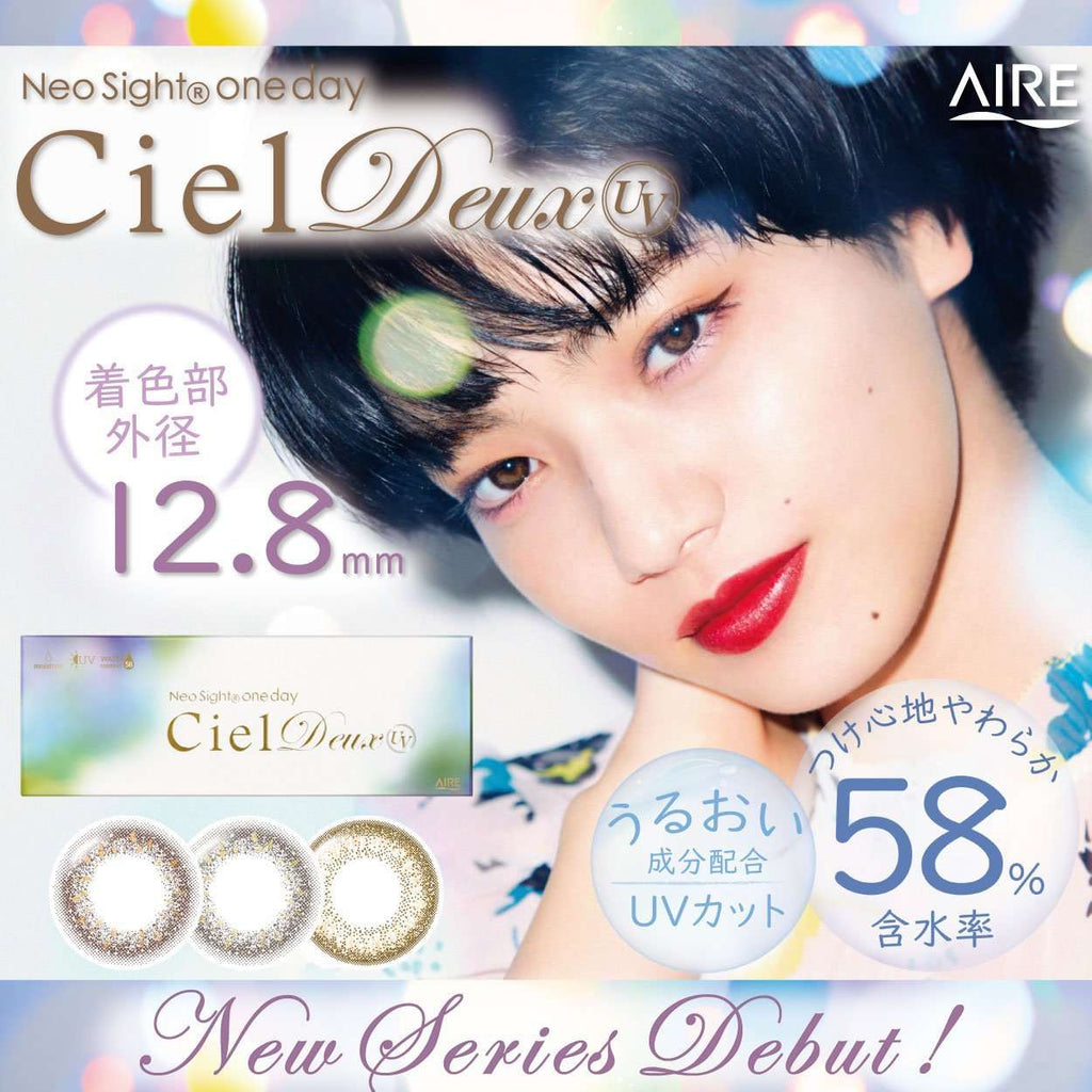 Neo Sight one day Ciel Deux UV | 1day 10枚入/30枚入<br>アンバーブロンド - Push!Color GLOBAL