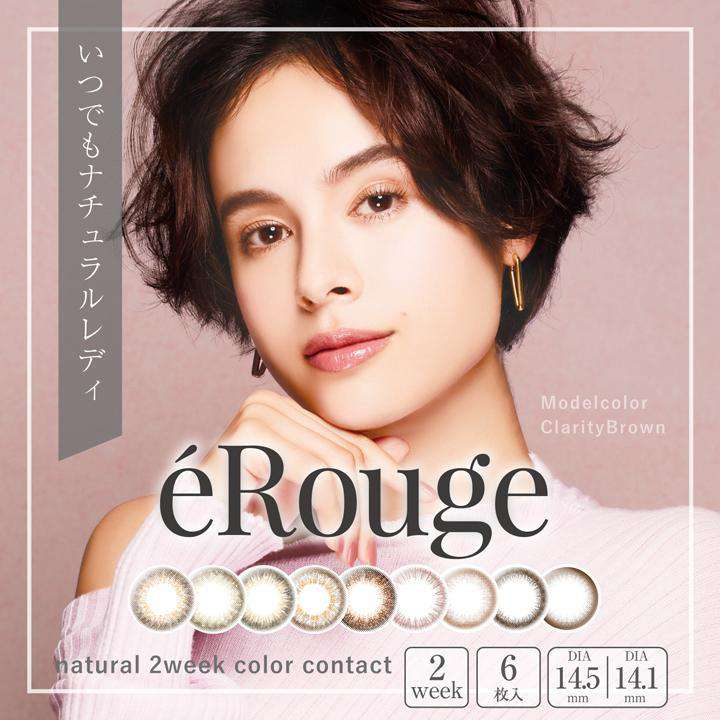 éRouge | 2week 6枚入<br>クラリティブラウン - Push!Color GLOBAL