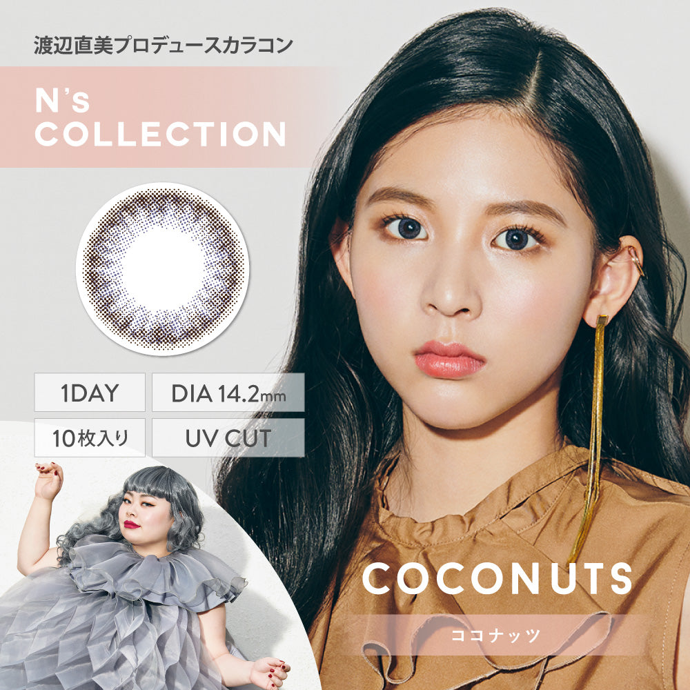N's COLLECTION | 1day 10pcsCoconuts | All brands are authentic