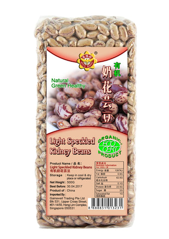 Light Speckied Kidney Beans 有机奶花芸豆—500g