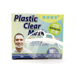 Plastic Clear Mask (Anti-fog Lens) 环保透明口罩(加厚)—1 pic