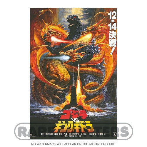 Godzilla vs. King Ghidorah Japan Framed Movie Poster