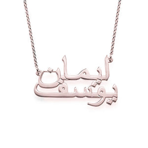 Arabic Two Names Necklace