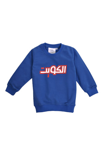 Boys Blue Sweatshirt