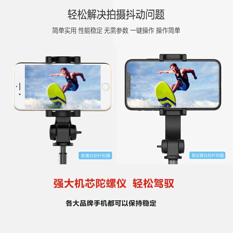 Factory Wholesale New Phone Stabilizer Selfie Stick Smart Stabilizer Live Bluetooth Vibrato Amazon Explosion