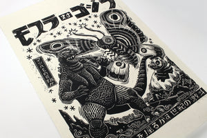 ATTACK PETER / MONDO  Mothra vs Godzilla Artist Proof Print