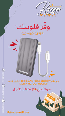 COMBO OFFER! - Powerology 10000mAh Power Bank + Lightening Connector