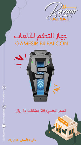 Gamers F4 Falcon Phone Gaming Grip
