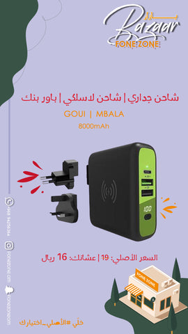 Goui Mbala 8000mAh 3 In 1 (Wall Charger, Wireless Charger, PowerBank)