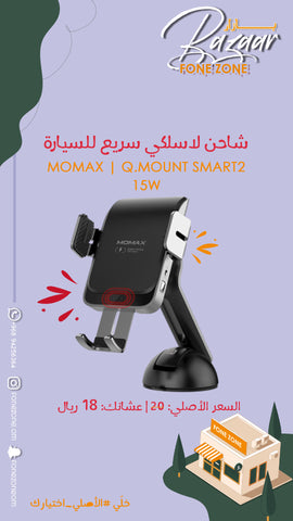 Momax Q.Mount Smart 2 15W Wireless Car Charger/ Holder
