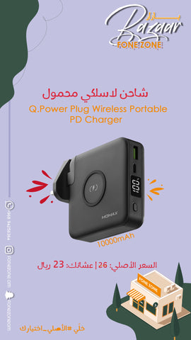 Q.Power Plug 10000mAh Wireless Portable PD Charger