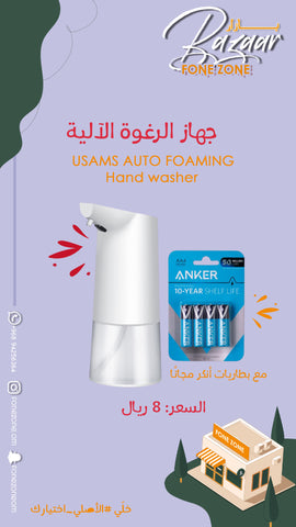 Usams Auto Foaming Hand Washer + Anker Batteries (Free)