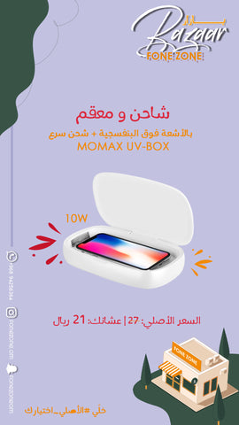 Momax UV-Box 2 In 1 (Sanitizer and 10W Wireless Charger)
