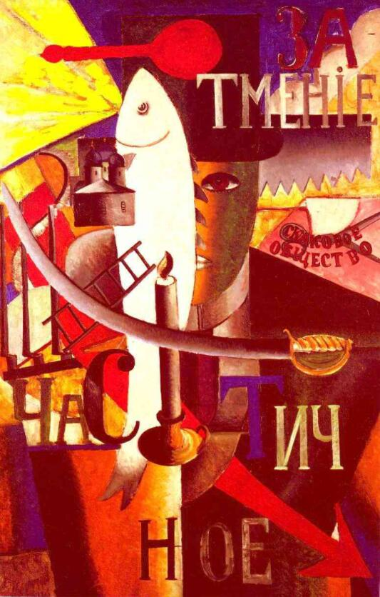 High quality Oil painting Canvas Reproductions Englishman in Moscow (1914) By Kazimir Malevich hand painted - Smoulder Products