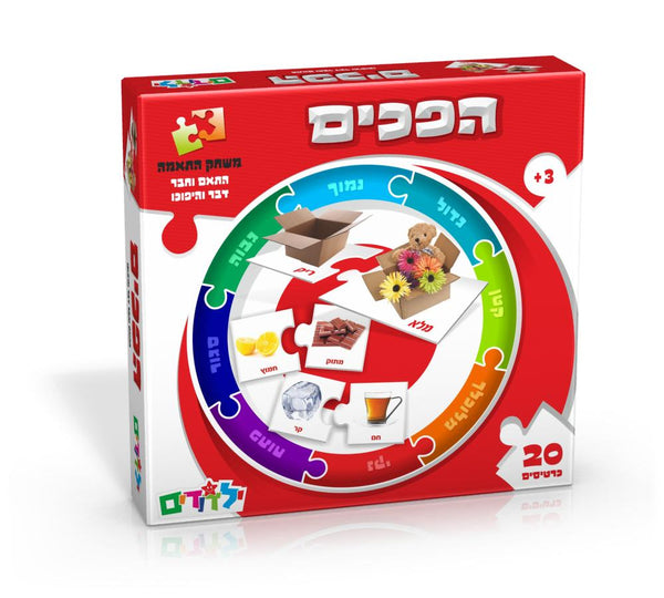 Matching Games in Hebrew - Opposites