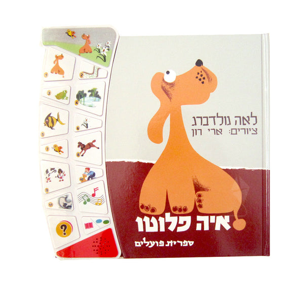 Aye Pluto - Interactive Hebrew Speaking Book