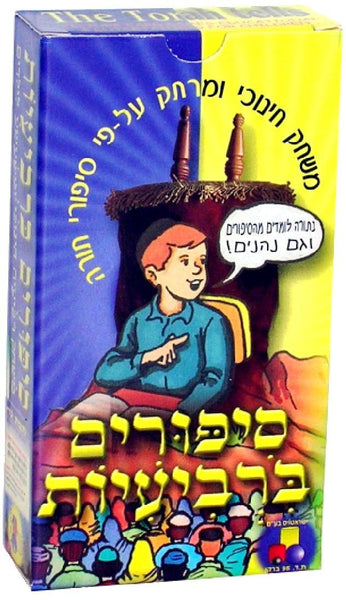 Go Fish - The Torah Tells