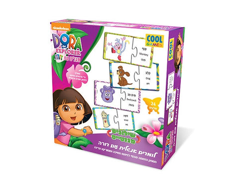 Dora - Magnets Game- Learning Hebrew and English