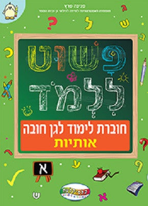 Easy to learn - Hebrew Letters