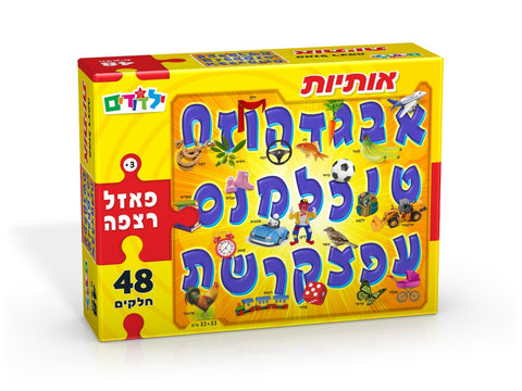 Puzzle - Hebrew Alphabet
