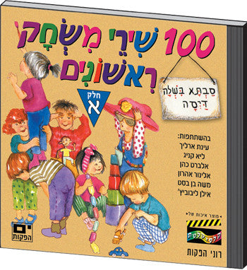 First Children songs CD Part #1