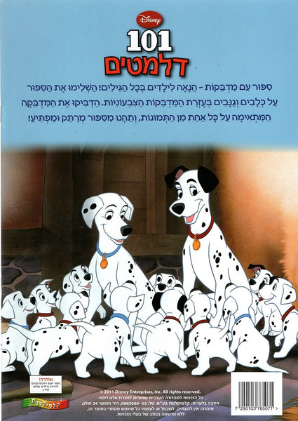 101 Dalmatians - A Story with Stickers