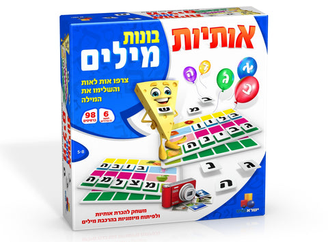 Hebrew Letters Build Words