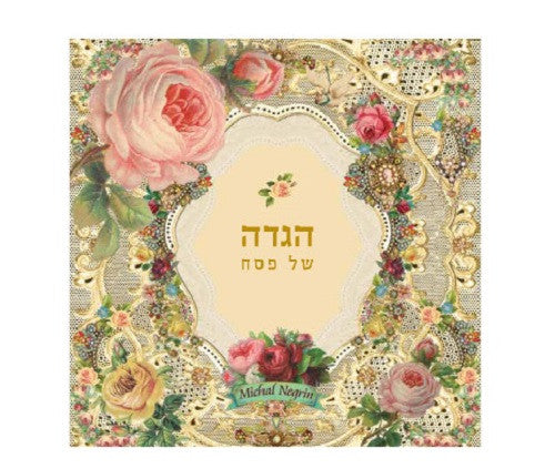 Passover Haggadah in Hebrew - Designed By Michal Negrin