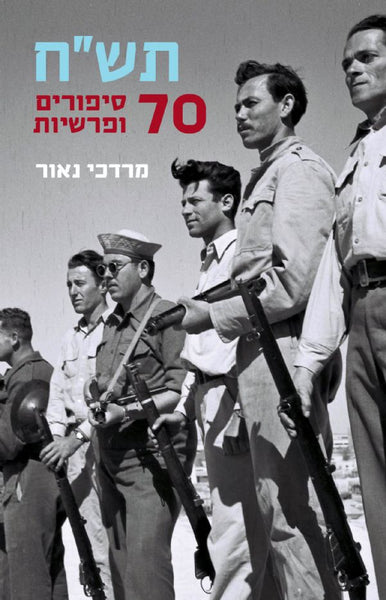 1948 Stories and Events - Mordecai Naor
