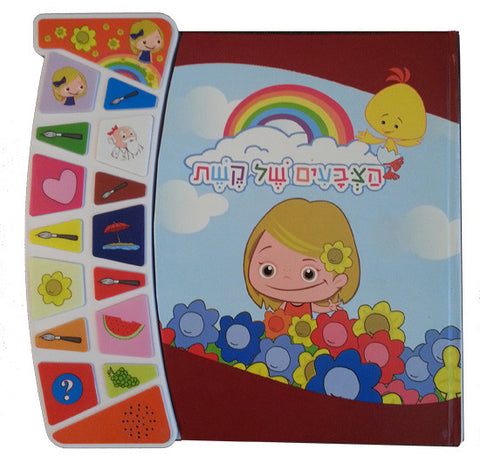 Keshet's Colors - Interactive Hebrew Speaking Book
