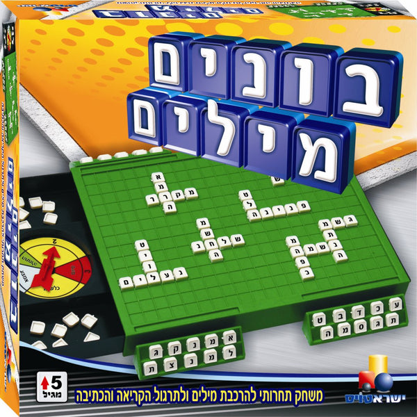 Building Words in Hebrew