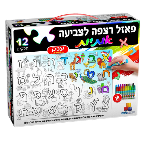 Coloring Puzzle - Hebrew Alphabet