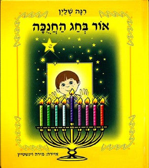 Hanukkah Light