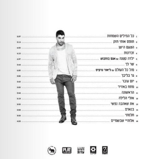 Moshe Peretz CD - All the Happy Words (2013)