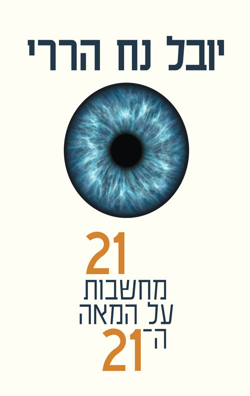 21 lessons for the 21st century  Yuval Noah Harari - 21 Lessons for the 21st Century (Book in Hebrew ...
