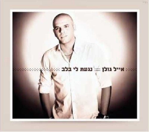 Eyal Golan - You Touched My Heart (2012)