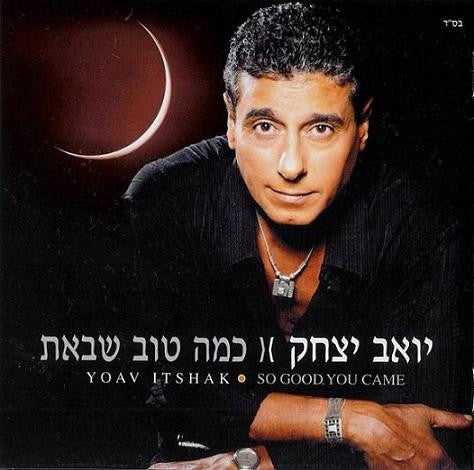 Yoav Itzhak CD - So Good You Came