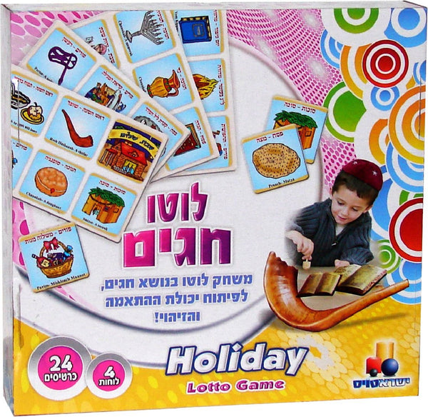 Lotto Game - Jewish Holiday
