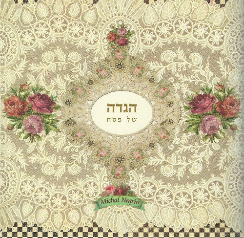 Passover Haggadah in Hebrew - New Design By Michal Negrin