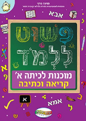 Easy to learn - reading and writing in Hebrew