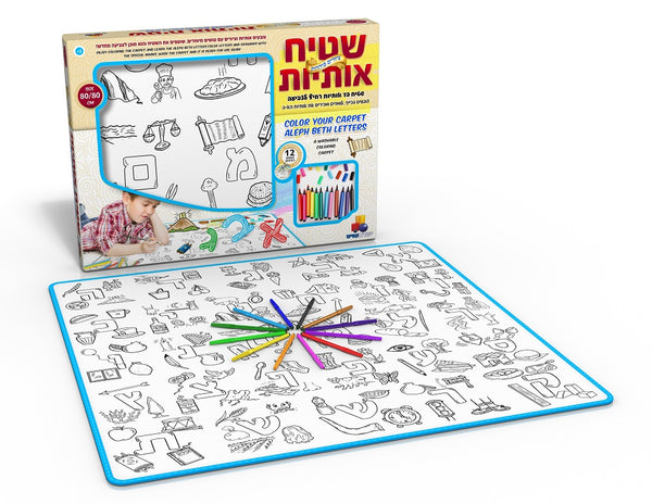 Hebrew Alphabet Coloring Carpet - Jewish Drawing