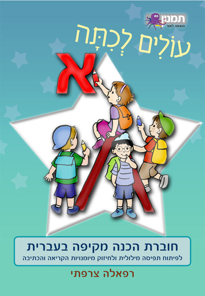 Preparing for first grade - Hebrew