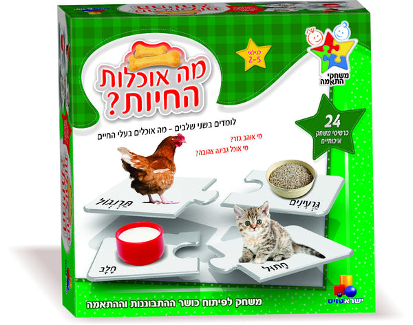 What animals eat - Matching Games in Hebrew