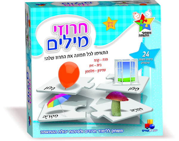Rhyming words  - Matching Games in Hebrew