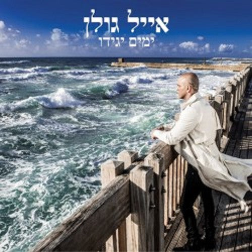 Eyal Golan CD - Time Will Tell 2014